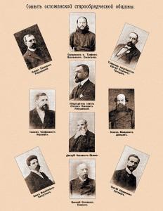 Совет Остоженской старообрядческой общины. Ежегодник «Церковь», 1910–1911гг.