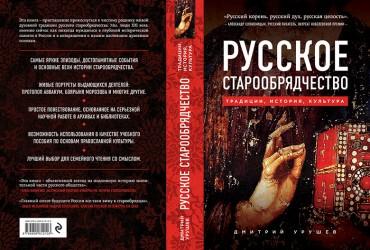 Обложка-книги-Русское-старообрядчество