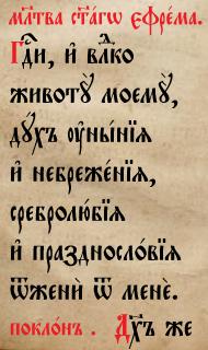 1-ya-sedmitsa-Velikago-posta