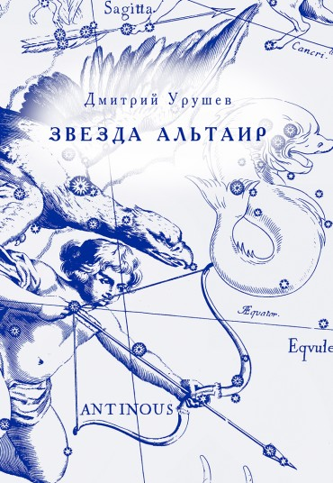 Новая книга Дм. Урушева «Звезда Альтаир»