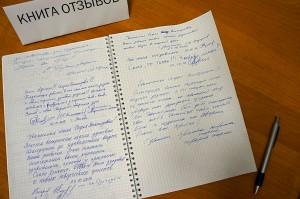 Книга отзывов выставки