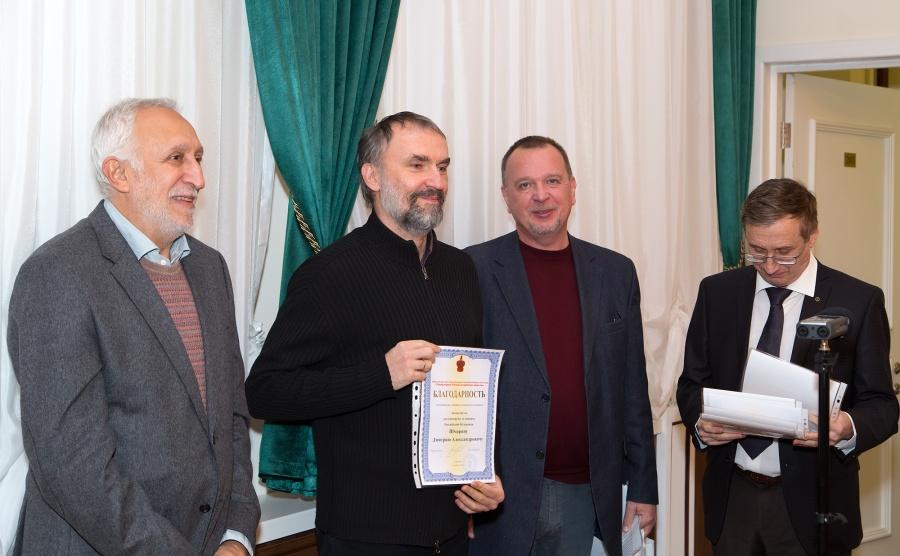 Вручение благодарностей участникам Второго международного кинофестиваля имени Саввы Морозова