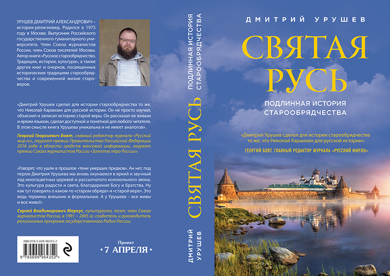 Святая Русь. Подлинная история старообрядчества книга Урушева