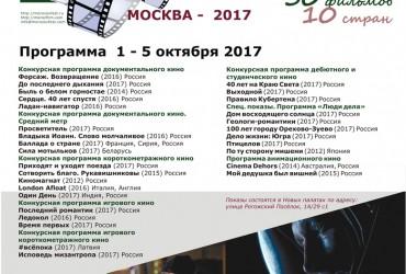 1 октября пройдет торжественная церемония открытия III Международного кинофестиваля имени Саввы Морозова