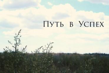 Путь-в-Успех-1