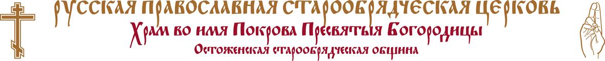 Сайт Остоженской старообрядческой общины