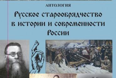 Antologiya-«Russkoe-staroobryadchestvo-v-istorii-i-sovremennosti-Rossii»